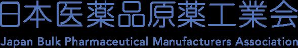 日本医薬品原薬工業会 Japan Bulk Pharmaceutical Manufacturers Association