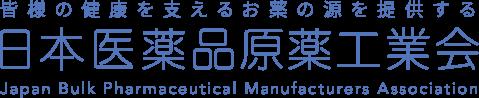皆様の健康を支えるお薬の源を提供する 日本医薬品原薬工業会 Japan Bulk Pharmaceutical Manufacturers Association